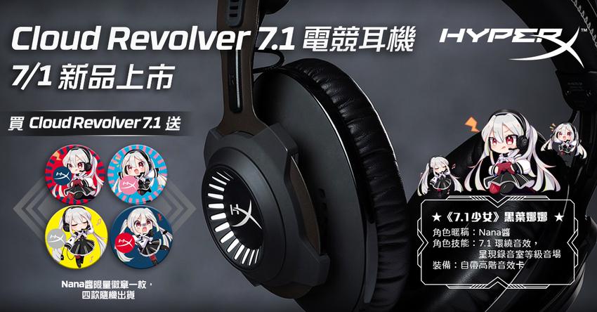 為歡慶全新耳機上市,凡購買新品Cloud Revolver 7.1耳機,即贈送Revolver 7.1耳機娘「黑葉娜娜」限量版徽章一枚(共四款,隨機出貨).png