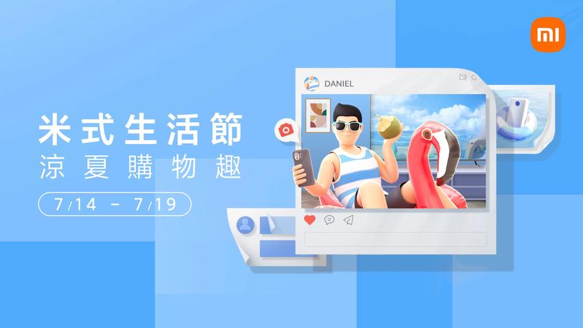 小米台灣日宣布將於7月14日起至19日止,舉辦讓生活更簡約、更智慧的「米式生活節」,以智慧家居心模式,迎接後疫時待來臨.png