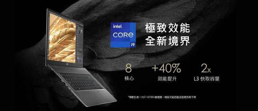 05_Creator Z16最高搭載最新第11代Intel Core i9 處理器,能帶來高達40_的效能提升.png