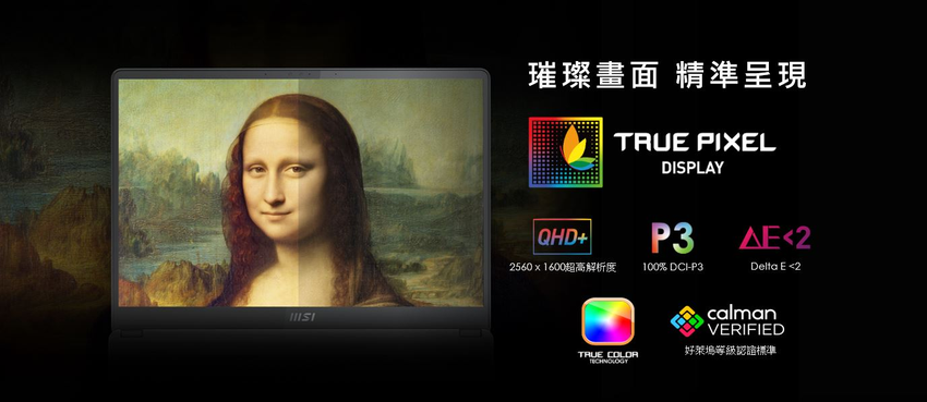 04_Creator Z16以True Pixel顯示技術打造的超高畫質面板,涵括所有市場上最為創作者需要的螢幕規格及特色.png