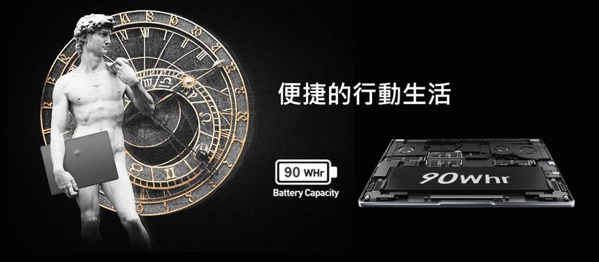 06_Creator Z16採用90Whr大容量電池能提供長效續航力.png