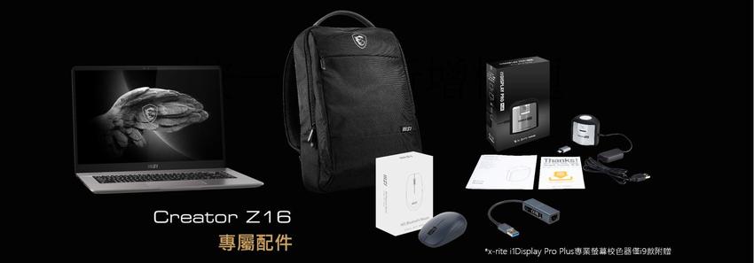 09_Creator Z16搭配價值超過萬元的專屬配件.png