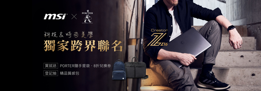 10_Creator Z16於PChome 24h購物獨家推出與PORTER INTERNATIONAL品牌跨界聯名活動.png