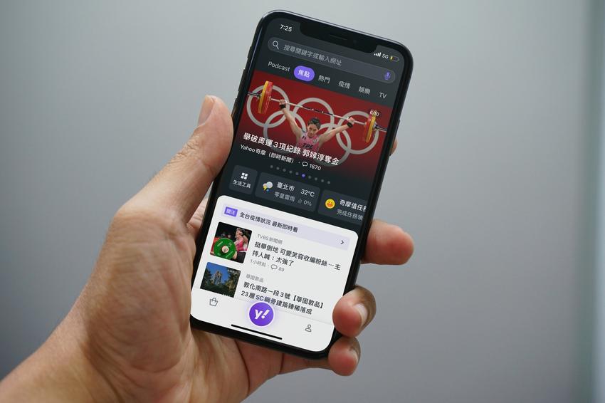 Yahoo奇摩App全面升級,生活資訊情報一手掌握 (1).png