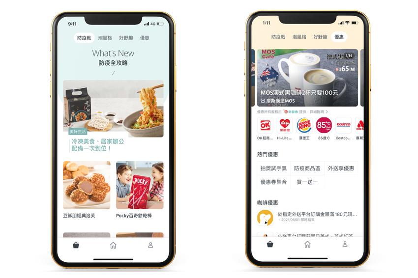 Yahoo奇摩App全面升級,生活資訊情報一手掌握 (3).png