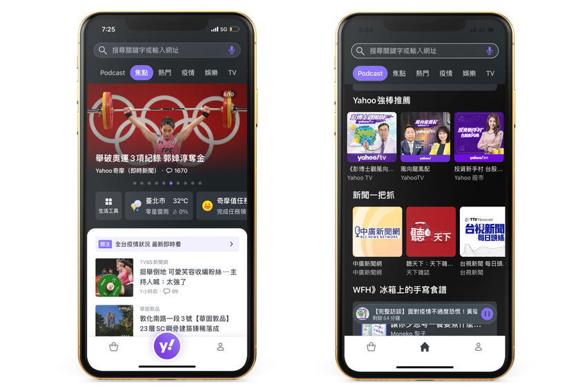 Yahoo奇摩App全面升級,生活資訊情報一手掌握 (2).png