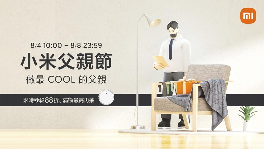 小米台灣於8月4日至8月8日舉辦「小米父親節」活動,精選多款手機、智慧家電、生活好物等熱門商品推出有感直降、88折活動,為米粉們獻上零失誤的父親節送禮好點子.png