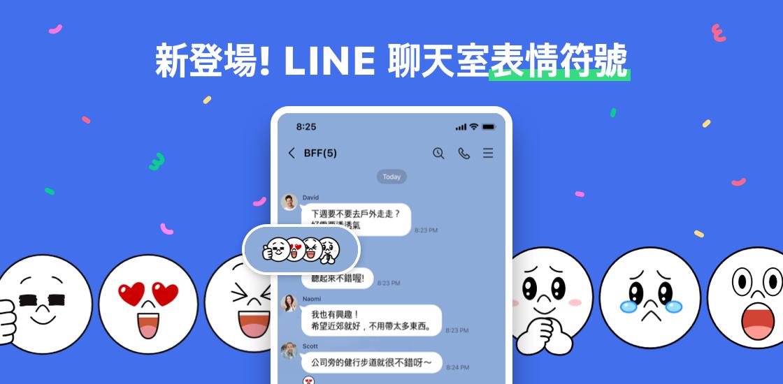 【圖1】LINE「聊天室表情符號」新登場!.png