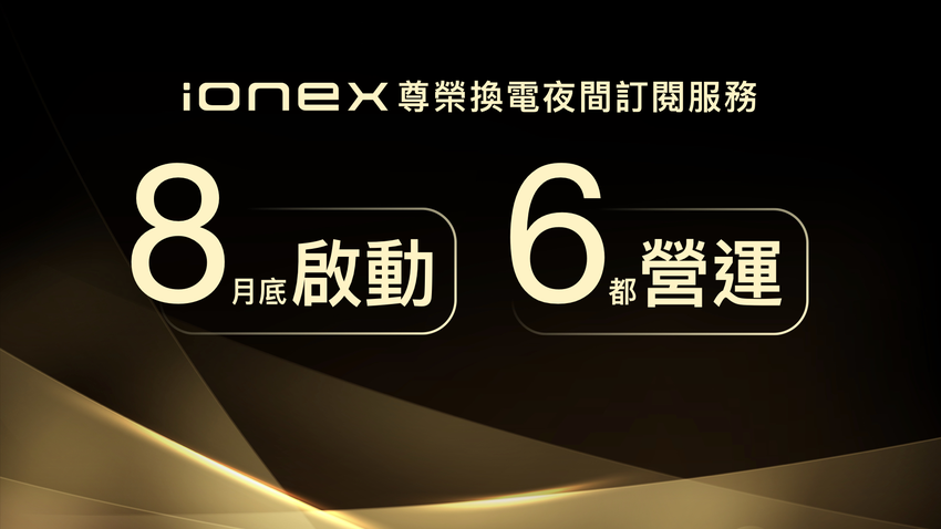 KYMCO Ionex 3.0+ 全面突破發表會 (9).png
