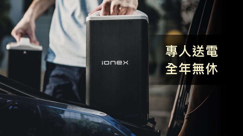 KYMCO Ionex 3.0+ 全面突破發表會 (10).png