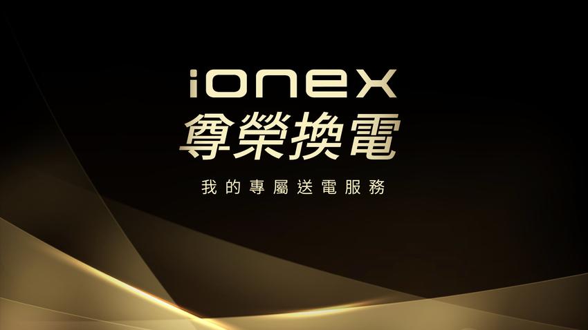 KYMCO Ionex 3.0+ 全面突破發表會 (14).png