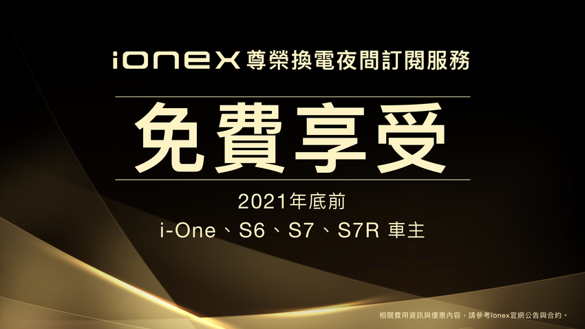 KYMCO Ionex 3.0+ 全面突破發表會 (13).png