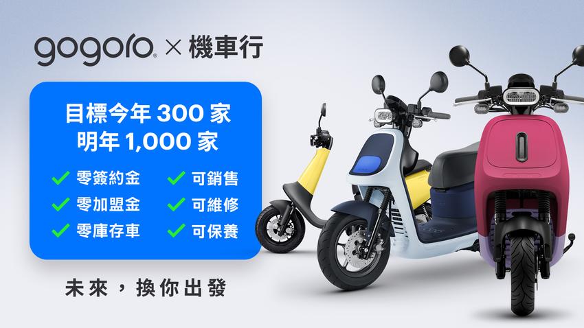 Gogoro 協助機車行升級轉型 打造智慧電動機車一站式展示、銷售、維修、保養服務 (1).png