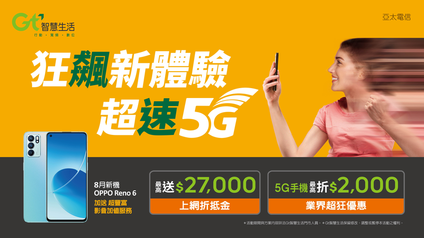 新聞照片:亞太電信啟動台灣首例5G共頻共網服務 首創加贈「上網補充包」最高贈2萬7千元.png