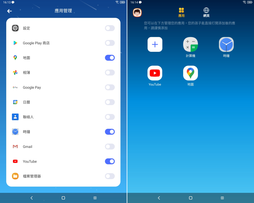TCL TAB 10s 平板電腦畫面 (ifans 林小旭) (14).png