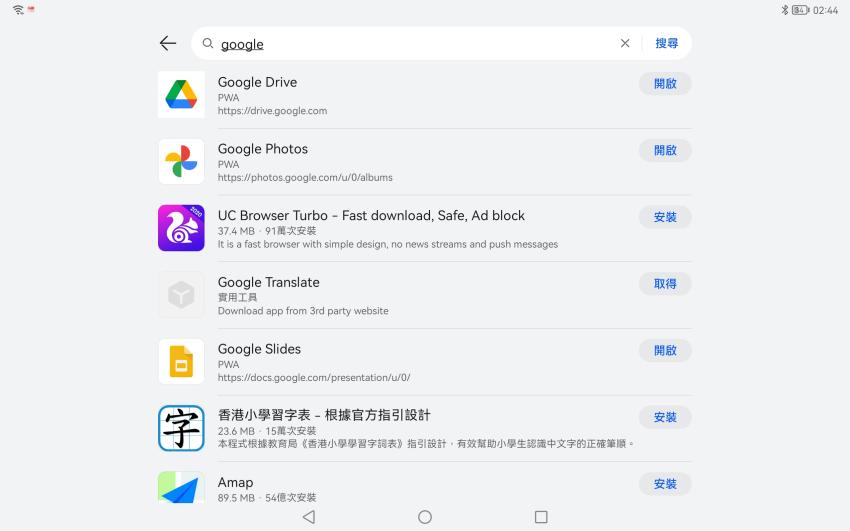 HUAWEI MatePad 11 平板電腦畫面 (ifans 林小旭) (62).png