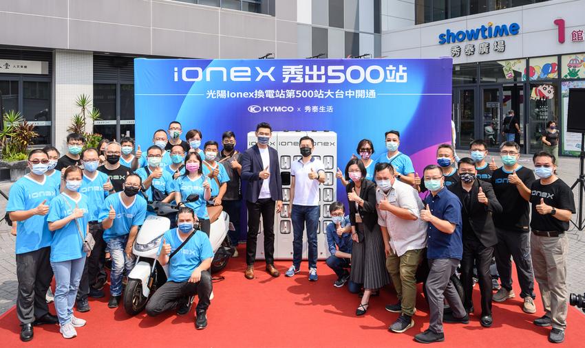 光陽IONEX秀出第500座 光陽攜手秀泰 大台中滿電生活圈正式開通 (6).png