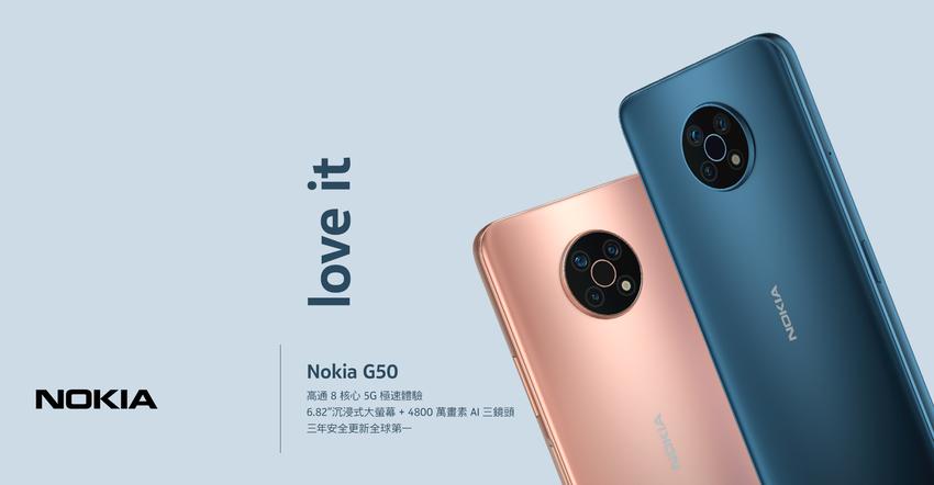 (圖一) 007電影「生死交戰」指定手機品牌 Nokia全新G50火熱登台.png