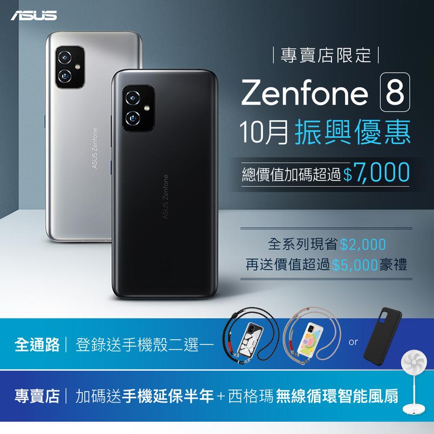 Zenfone 8蟬聯安卓旗艦王!振興回饋最高省NT$7,000.。.png