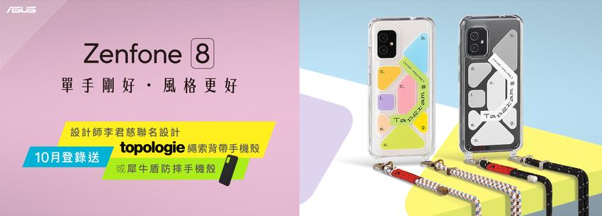 Zenfone 8購機登錄送李君慈獨家聯名設計「Topologie繩索背帶手機殼手機殼」或「犀牛盾防摔手機殼」二選一。..png