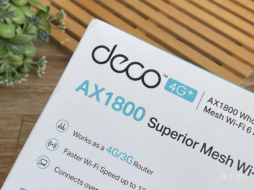 TP-Link Deco X20-4G AX1800 4G+ Gigabit 雙頻無線網路 WiFi 6 網狀 Mesh Wi-Fi 路由器開箱 (林小旭) (2).png