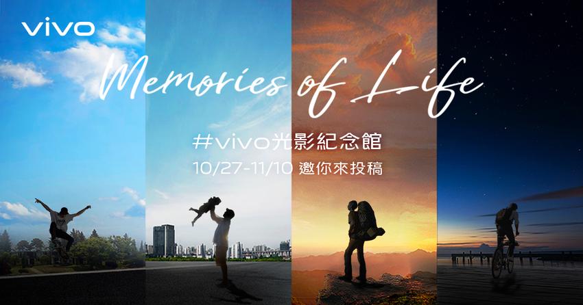 vivo「光影紀念館」邀您來投稿.png