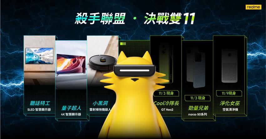 realme推出7款新品打造殺手聯盟,決戰雙11。.png