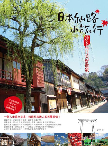 《日本私路小旅行:沙米旅日美好散策》.jpg