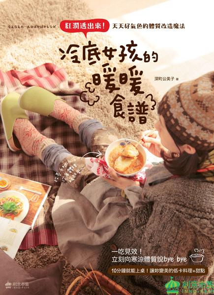 《冷底女孩的暖暖食譜:紅潤透出來!天天好氣色的體質改造魔法》.jpg