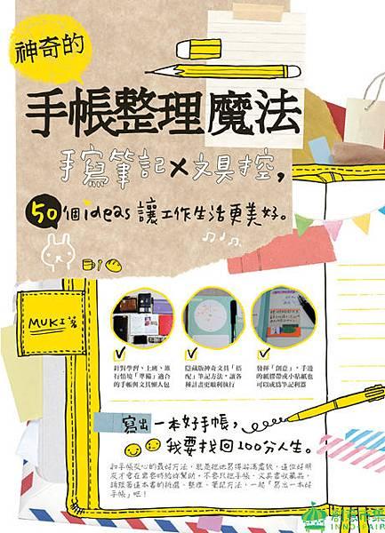 《神奇的手帳整理魔法:手寫筆記×文具控,50個ideas讓工作生活更美好》.jpg