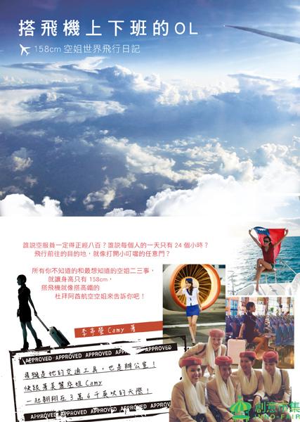 《搭飛機上下班的OL:158cm空姐世界飛行日記》.jpg