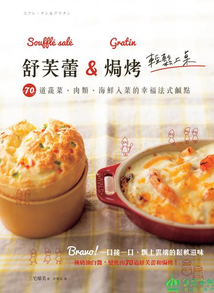 《舒芙蕾&焗烤輕鬆上桌!70道蔬菜、肉類、海鮮入菜的幸福法式鹹點》.jpg