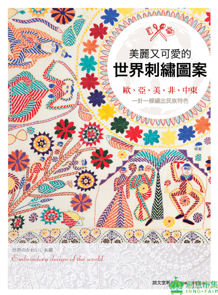 《美麗又可愛的世界刺繡圖案:歐、亞、美、非、中東,一針一線繡出民族特色》.jpg