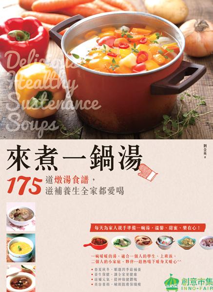 《來煮一鍋湯:175道燉湯食譜,滋補養生全家都愛喝》.jpg