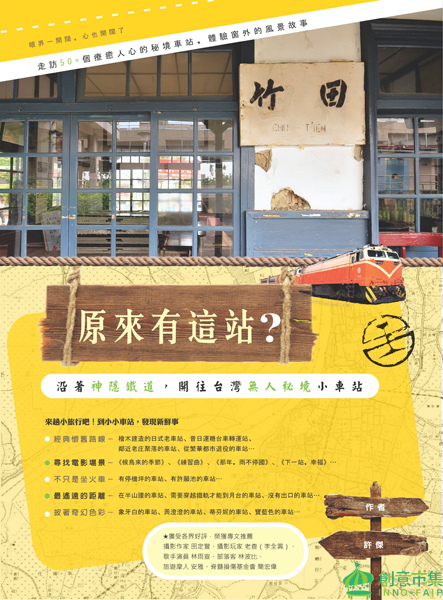 《原來有這站?沿著神隱鐵道,開往台灣無人秘境小車站》.JPG