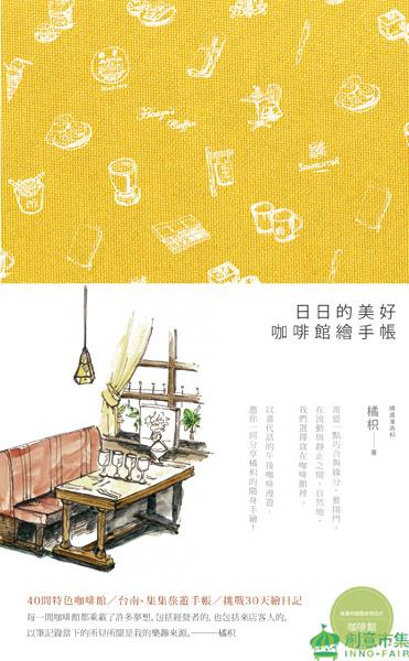 《日日的美好,咖啡館繪手帳》.jpg
