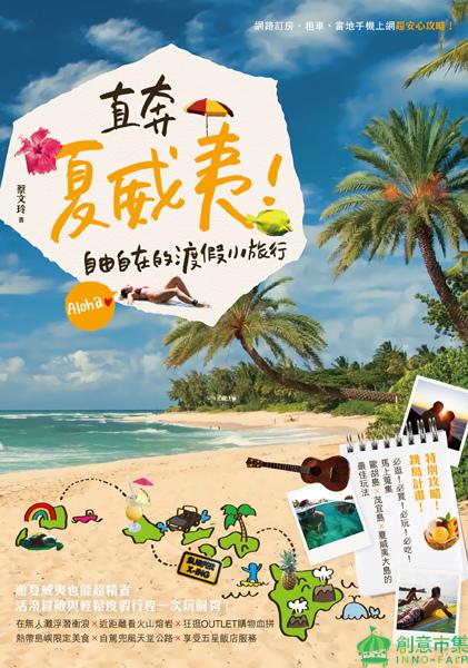 《直奔夏威夷!自由自在的渡假小旅行》.jpg