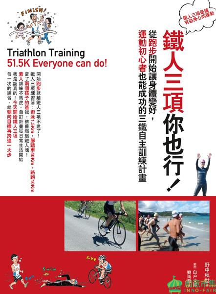 《鐵人三項你也行!從跑步開始讓身體變好,運動初心者也能成功的三鐵自主訓練計畫》.jpg