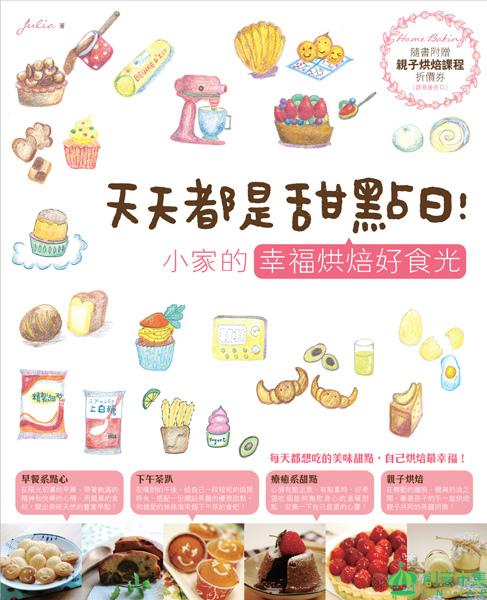 《天天都是甜點日!小家的幸福烘焙好食光》.jpg