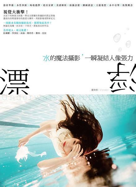 出版日20141220_《漂浮:水的魔法攝影,一瞬凝結人像張力》