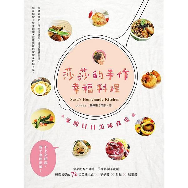 出版日20141225_《莎莎的手作幸福料理:家的日日美味時光》