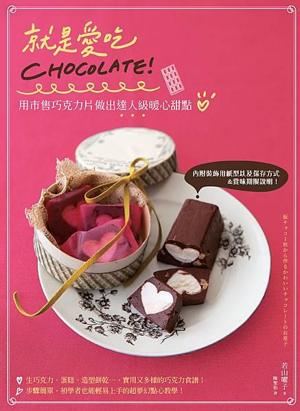 出版日20150131_《就是愛吃CHOCOLATE!用市售巧克力片做出達人級暖心甜點》