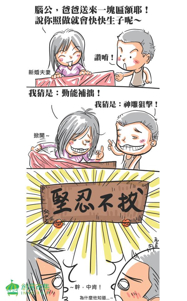 噗哧笑01