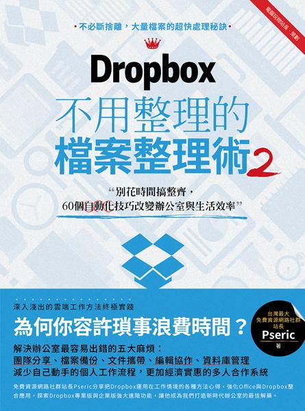 Dropbox 不用整理的檔案整理術600px