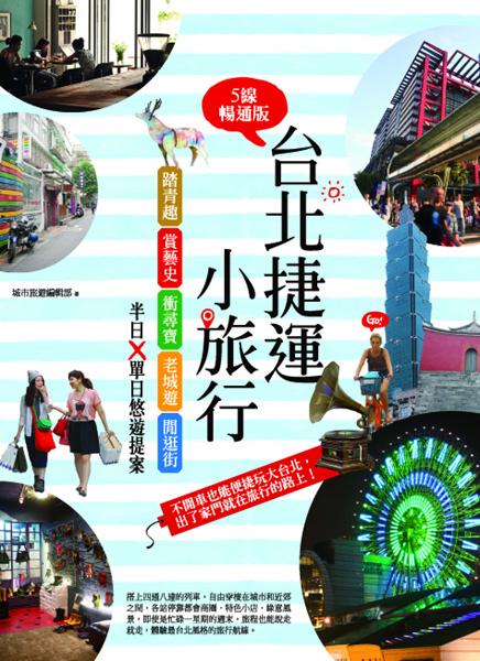 2AF210-台北捷運小旅行
