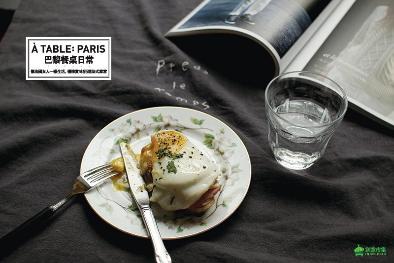 巴黎餐桌3-1