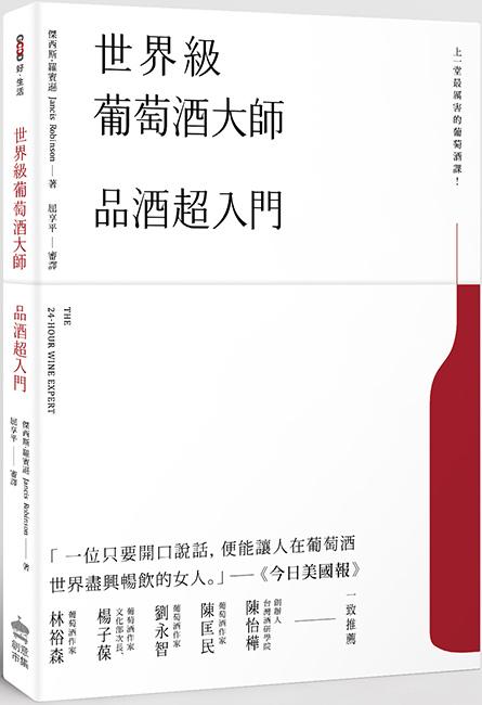 2APV15世界級葡萄酒大師.jpg