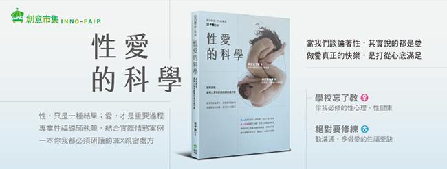 性愛的科學-banner.jpg