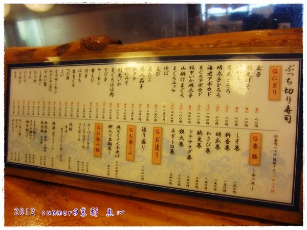 魚心生魚片 (3)