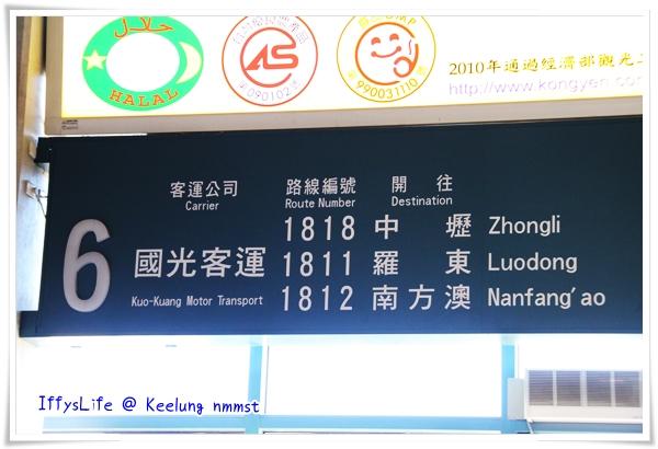 從台北搭大眾運輸來的話,至國光客運西站A棟搭乘往羅東班車(經濱海公路),至八斗子站下車,車資65元。(班次很少須先查詢)